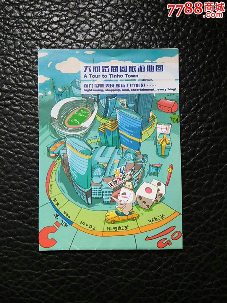 广州市天河路商圈手绘旅游美食地图
