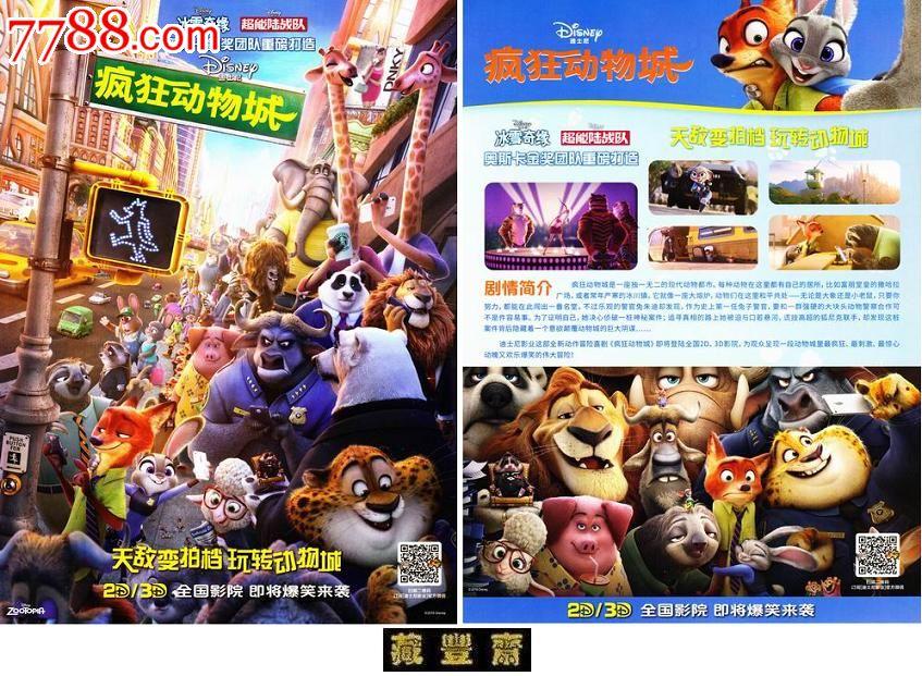 a4电影宣传单《疯狂动物城》2016.3.