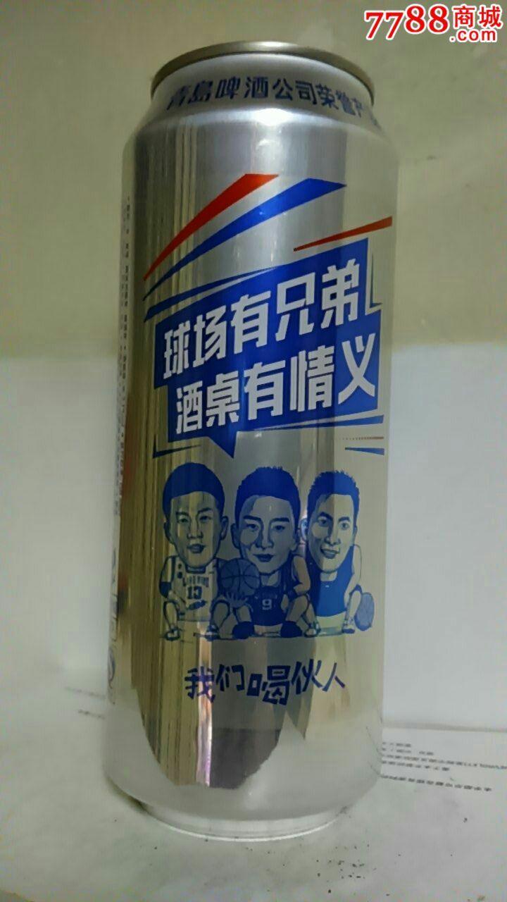 500ml青岛崂山啤酒罐(球场有兄弟,酒桌有情义)