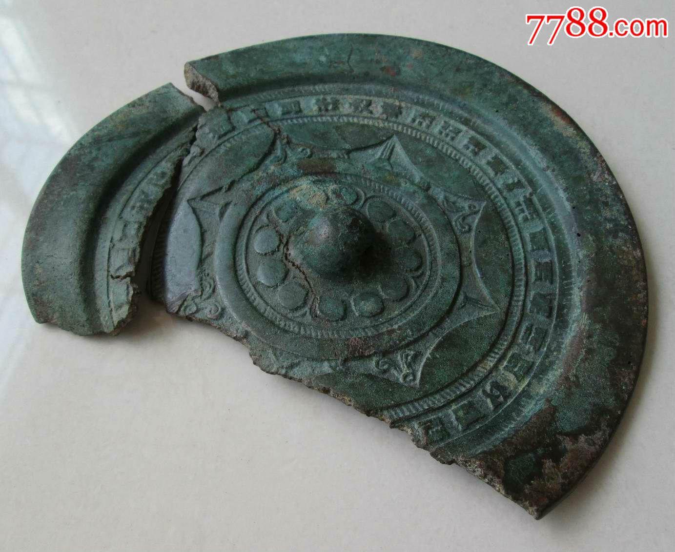 直径15厘米,西汉铭文连弧镜残青铜镜【圆缘源】_第4张_7788收藏__中国