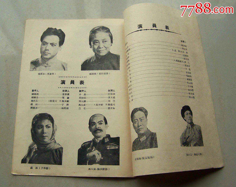 中国评剧院二团《野火春风斗古城》评剧喜派创始人喜彩莲等主演