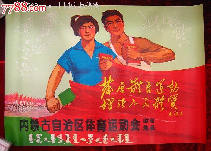 2开宣传画——发展体育运动增强人民体质(内蒙古出版)图片