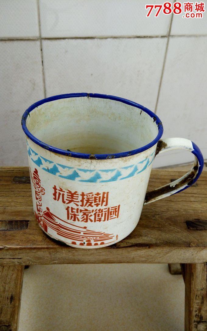 抗美援朝保家卫国搪瓷缸茶缸抗美援朝搪瓷缸旧茶杯赠给最可爱的人中国