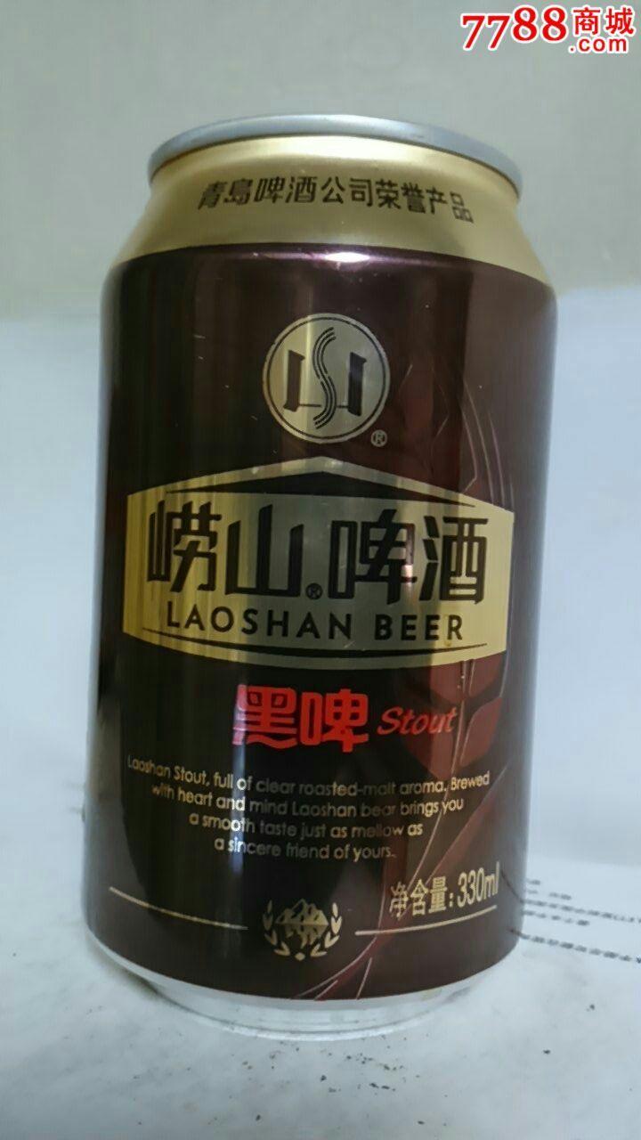 330ml青岛崂山(黑啤)啤酒罐