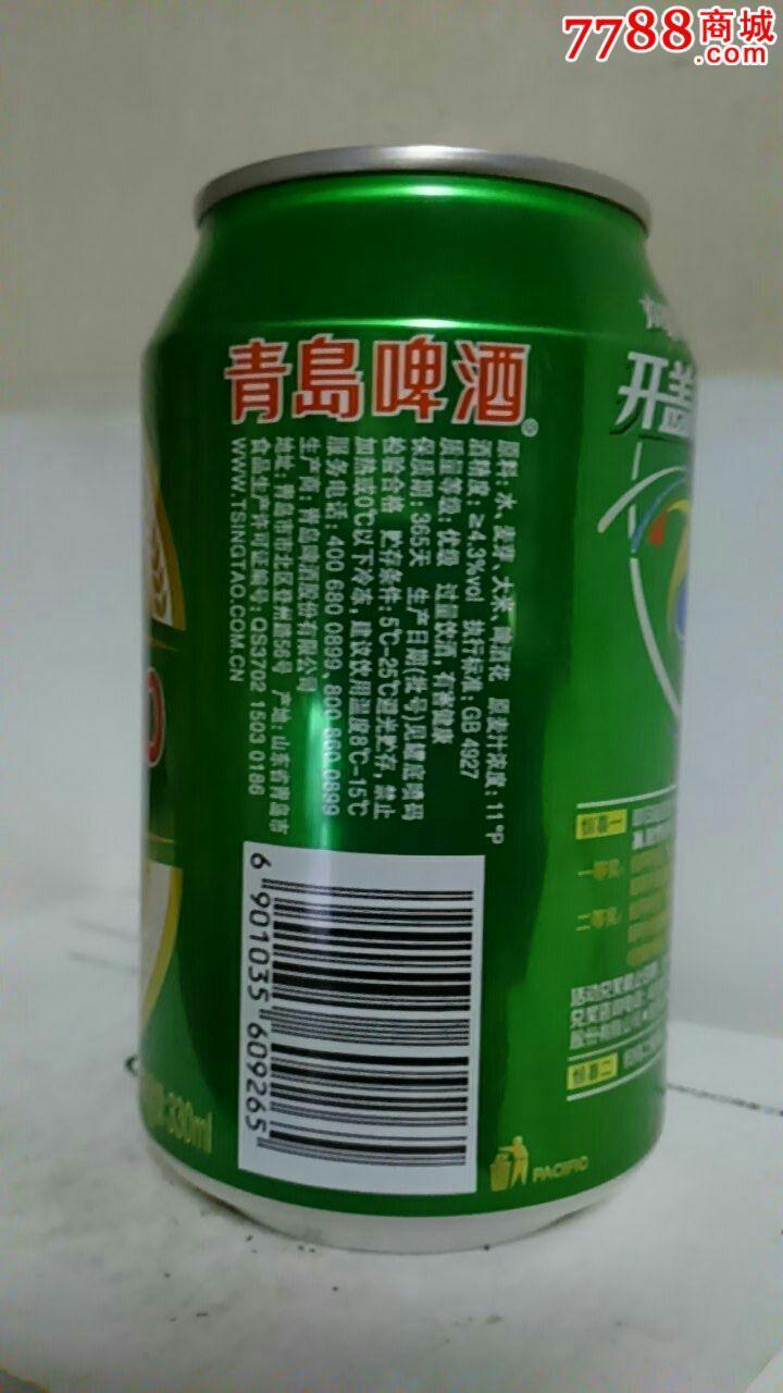 330ml青岛啤酒罐(开盖赢金喜)
