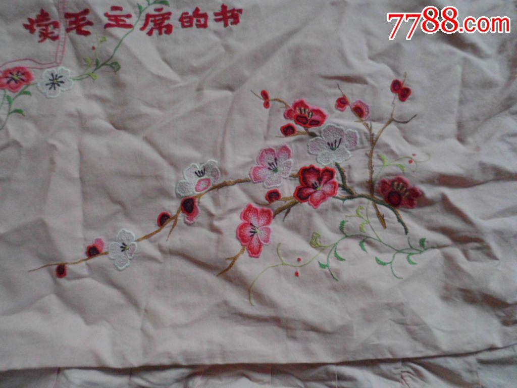 刺绣文革枕套(梅花文字)