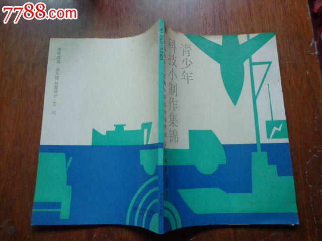 青少年科技小制作集锦【纸品世界】_第1张_7788收藏__中国收藏热线
