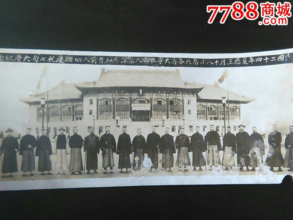 1935年青帮大字辈前人为曹幼珊祝寿在上海市政府前合影