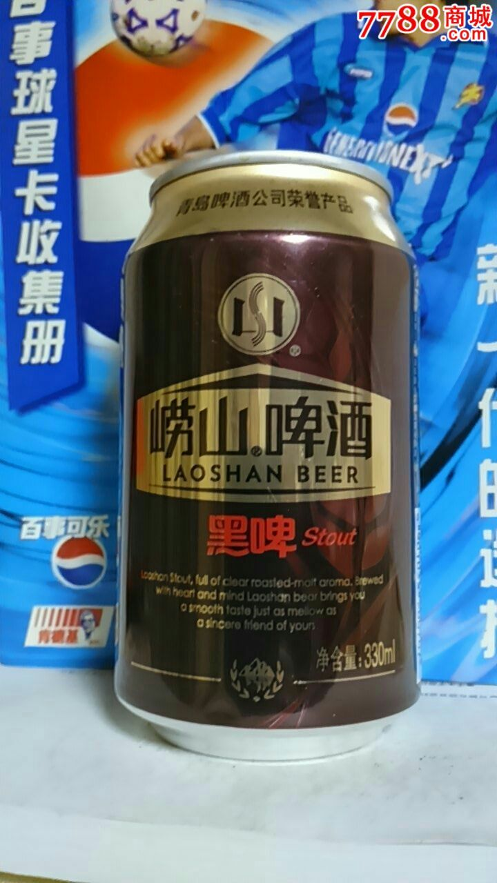 330ml青岛崂山啤酒罐(黑啤)拉环下打空放水