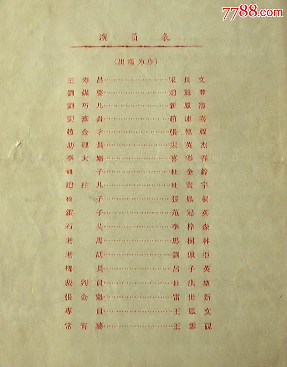 中国评剧院《刘巧儿》宋长文赵丽蓉新凤霞宋英杰等参演