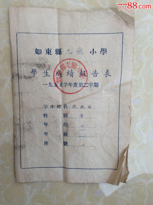 1955年如东县九总小学学生成绩报告单【1955年第二学期】
