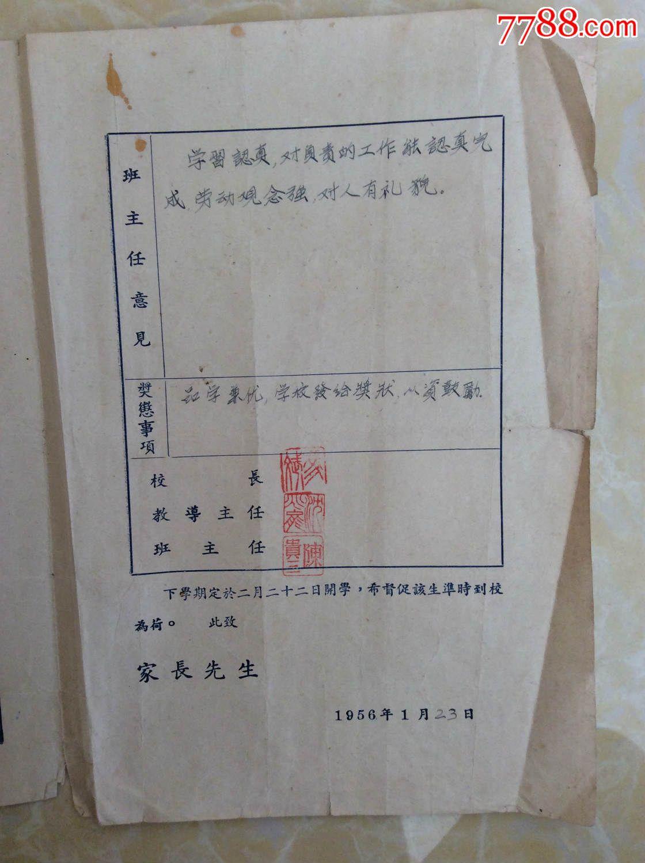 1955年如东县九总小学学生成绩报告单【1955年第一学期】