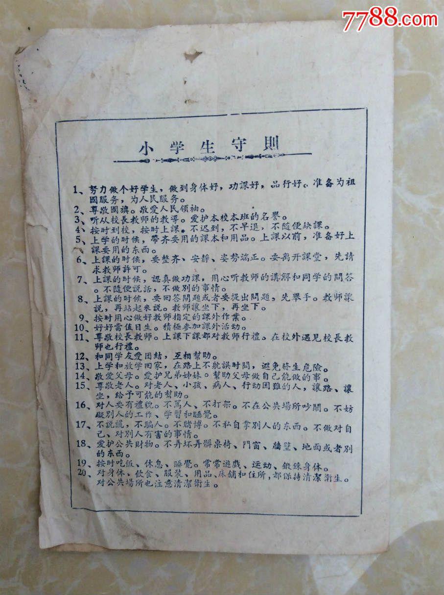 1957年如东县九总小学学生成绩报告单【1957年第一学期】