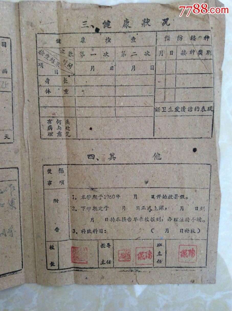 1959年如东县九总小学学生成绩报告单【1959年第二学期】