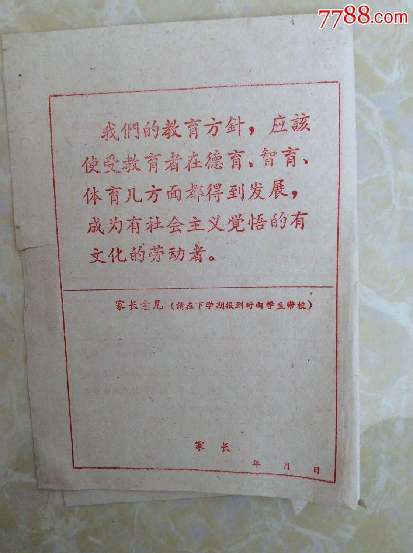 1964-65年如东县九总小学学生成绩报告单【第一学期】