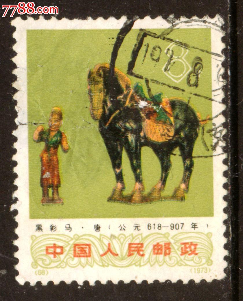 黑彩马信销邮票中品(有薄,裂)_第1张_7788收藏__中国收藏热线