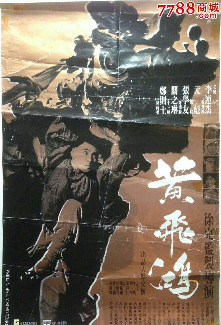 《黄飞鸿》,徐克,李连杰香港原版电影海报(稀少版)