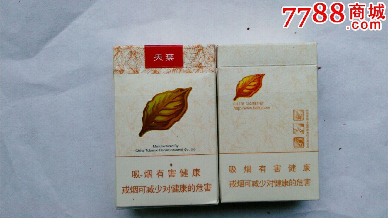 黄金叶牌香烟价格表_黄金叶香烟细烟图片