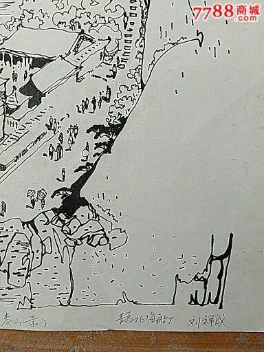 素描/速写,钢笔画原画,山水,年代不详,其他开张【青岛瀚海轩书画社】