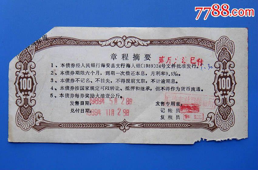 8*年江苏海安县轧钢厂企业短期融资券
