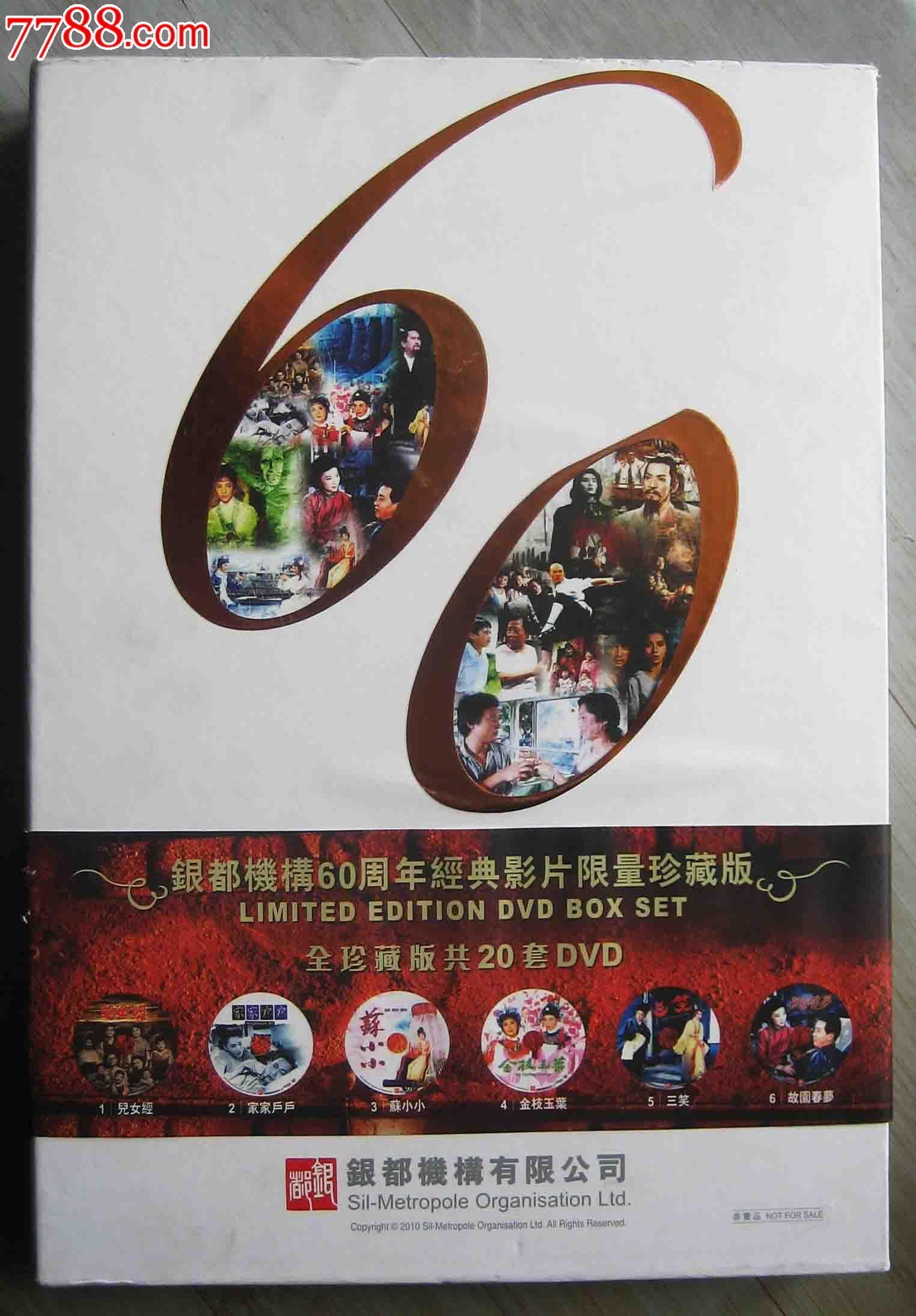 伦理:香港银都经典60周年机构全新(20部20碟)限量珍藏好看影片成人电影图片
