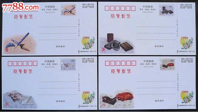 zgyjhp_jhp1999《文房四宝·笔墨纸砚》邮资明信片(极限型)