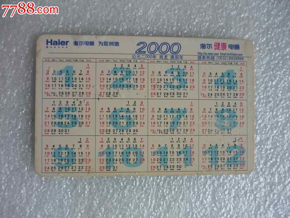 2000年历卡