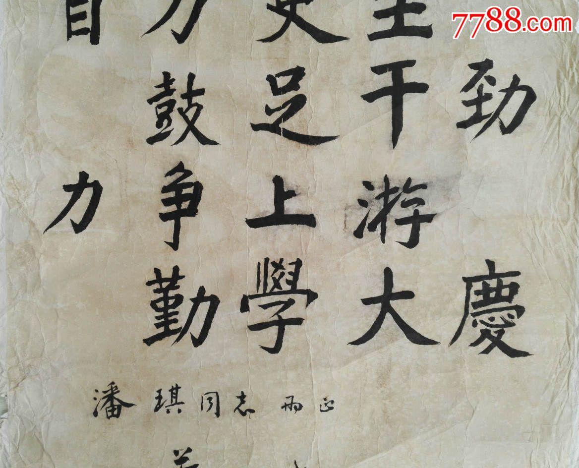 1964年董必武书法