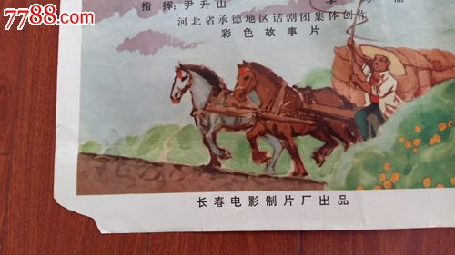 青松岭【电影海报专营店】_第3张_7788收藏__中国收藏热线