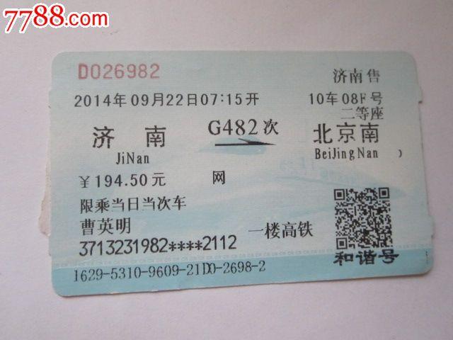 济南车票_济南-g482次-北京南_第1张_7788收藏__中国收藏热线