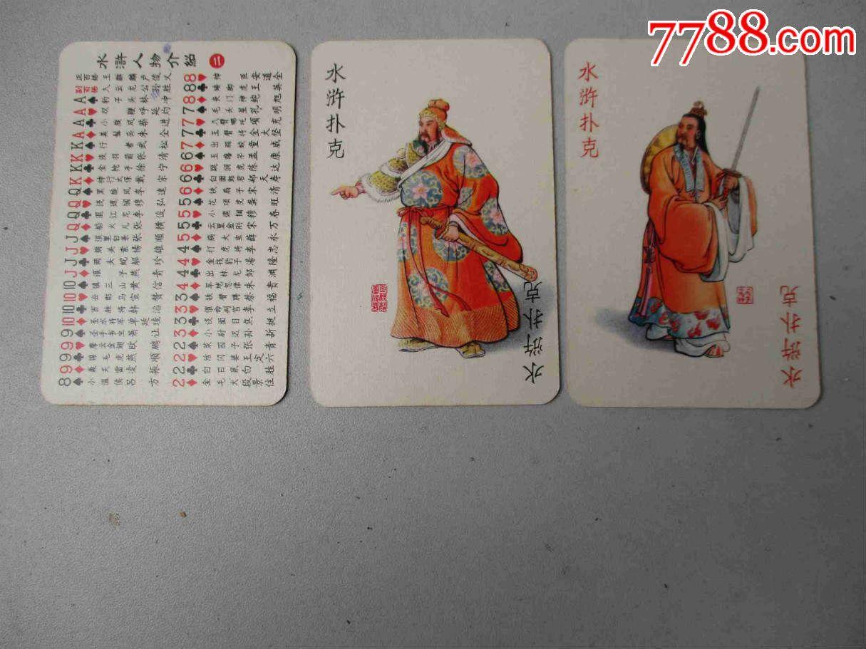 水浒人物扑克(扑克牌)