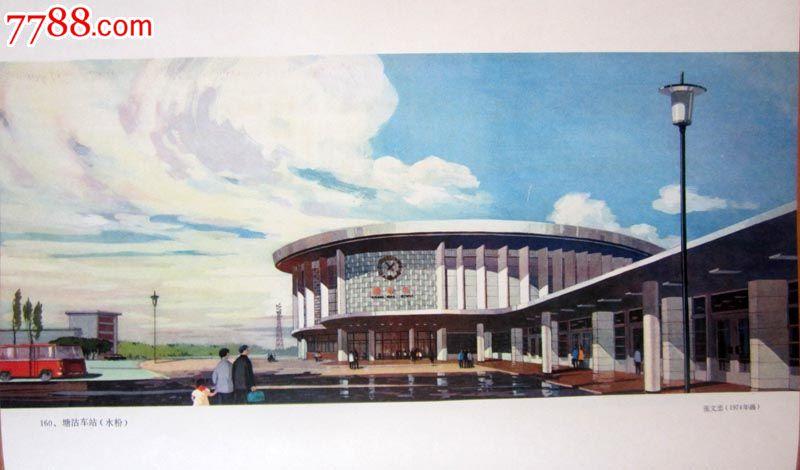 70年代名家绘建筑风光水彩水粉画《塘沽车站》张文忠绘