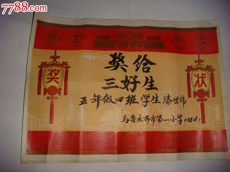 乌鲁木齐第一小学三好生汉江湖北仙桃小学图片