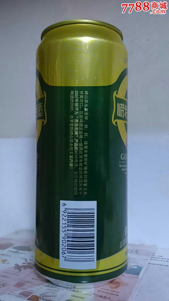 500ml青岛崂特(金)啤酒罐