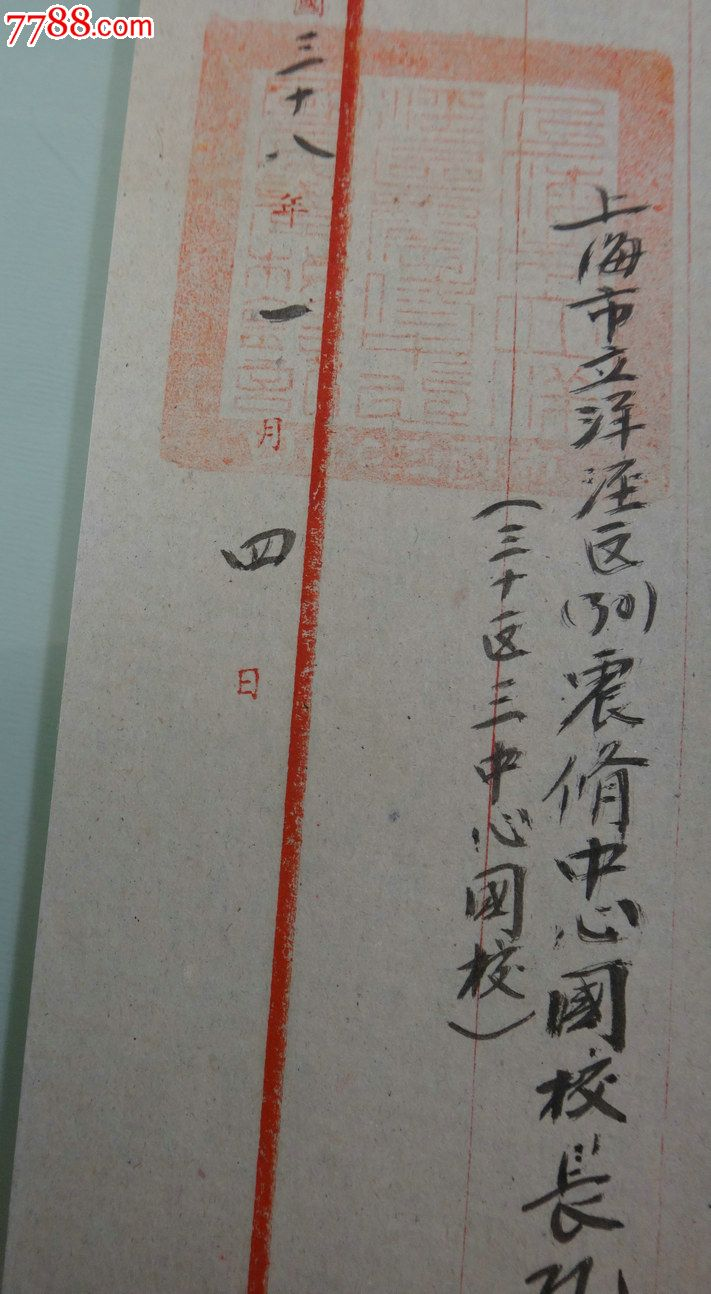 民国:上海市立洋泾区震修中心国民学校校长-孔繁熙-浦东新区民国小