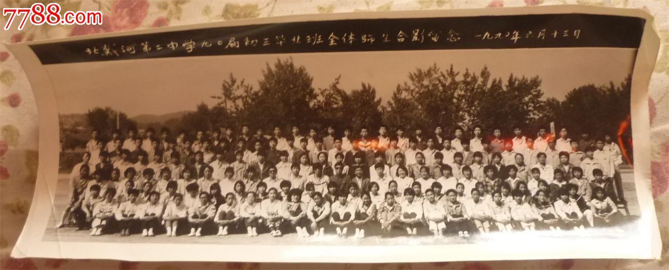 80年代老照片—秦皇岛北戴河第二中学初三毕业班全体师生合影