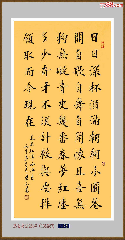 思白书法;楷书中堂(136x67)洒金杏黄软片图片