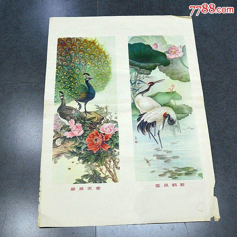 五十年代工笔画国画孔雀仙鹤花鸟山水画