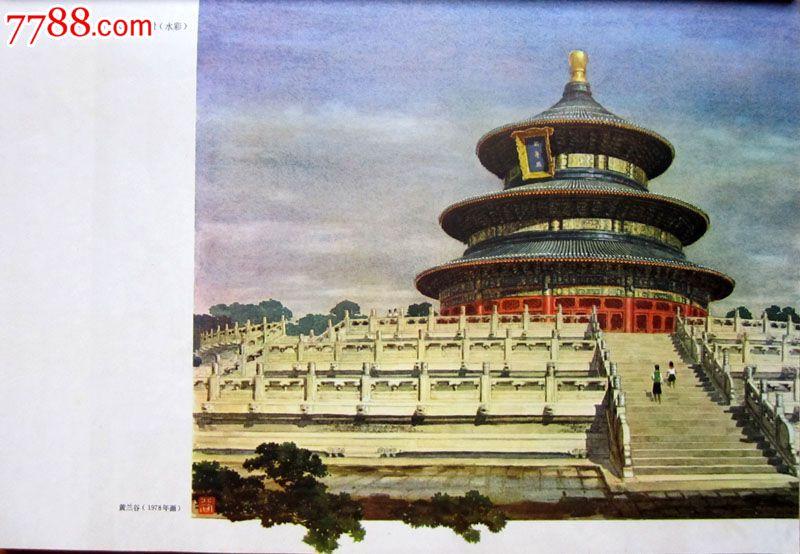 70年代名家绘建筑风光水彩水粉画《北京天坛祈年殿》黄兰谷绘