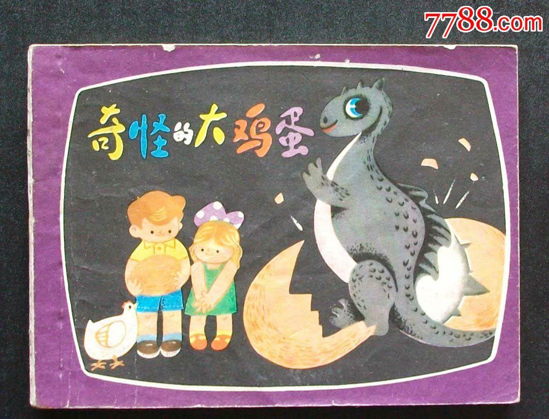 奇怪的大鸡蛋(少年儿童画库)(动物故事系列)一版一印