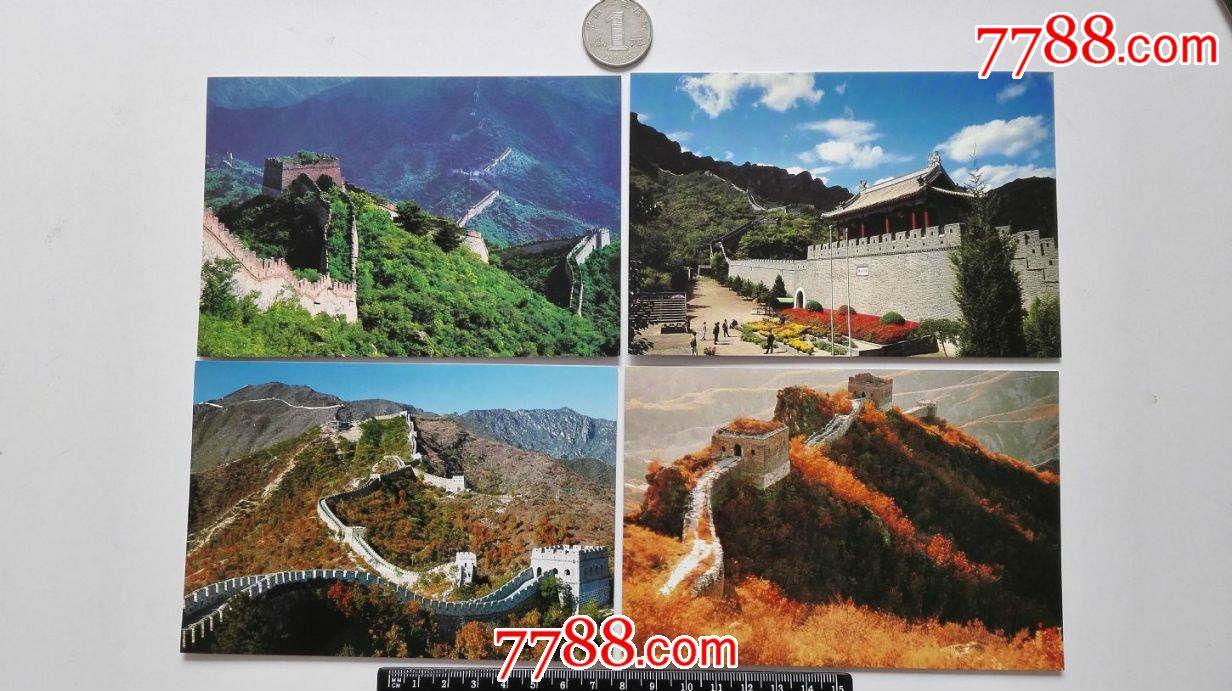 长城明信片