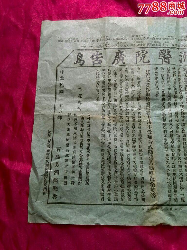 民国石岛芳洲医院广告店海报设计庆图片