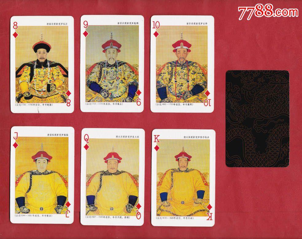 中国历代皇帝扑克紫禁城系列故宫博物院紫禁城天地版权所有