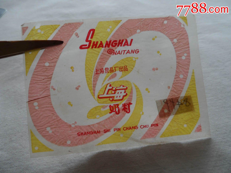 上海食品厂出品.上海.草鱼.奶糖【2016422】糖纸钓底嘛图片
