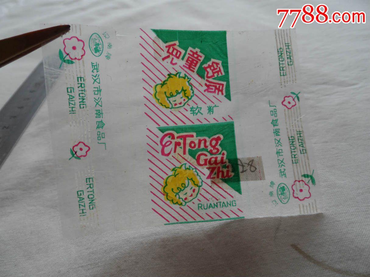武汉市汉南食品厂.汉南牌.糖纸儿童,软糖.钙质【2016422】万家欢面制品图片