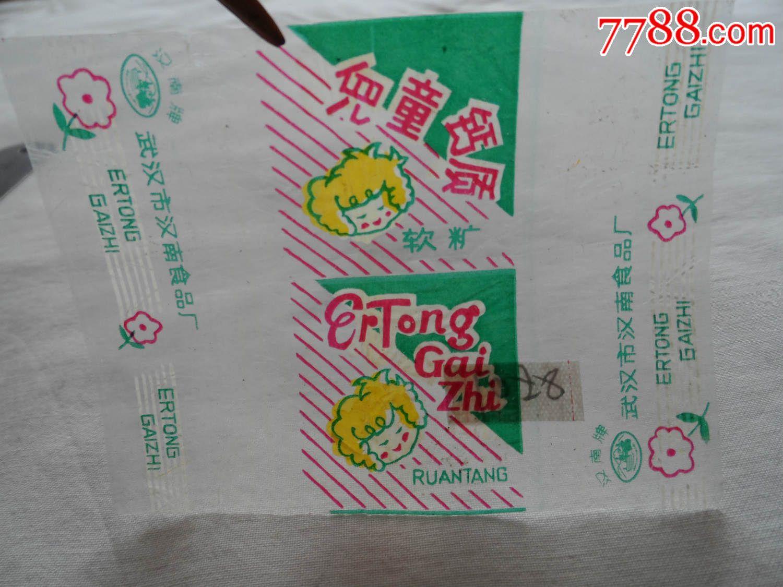 武汉市汉南食品厂.汉南牌.珠子钙质,绿豆.儿童【2016422】糖纸盘软糖图片