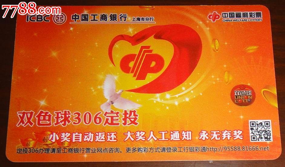 中国福利彩票---工商银行上海分行【双色球定投卡】