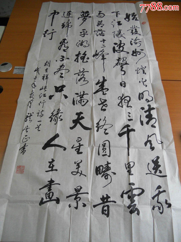 河南书法家龙居正老师书法作品一幅55图片