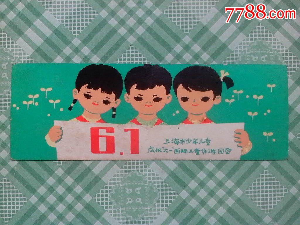 上海市少年儿童庆祝六一国际儿童节游园会
