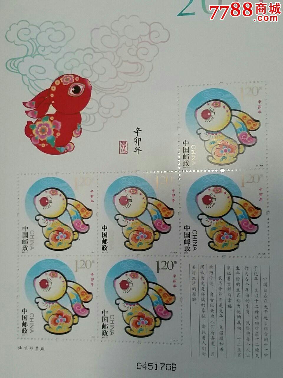 2011-1生肖兔小版_价格100.0000元_第1张_7788收藏__中国收藏热线